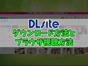 【DLsite Play】使い方とプレイリストの作成方法【画像つきで解説】