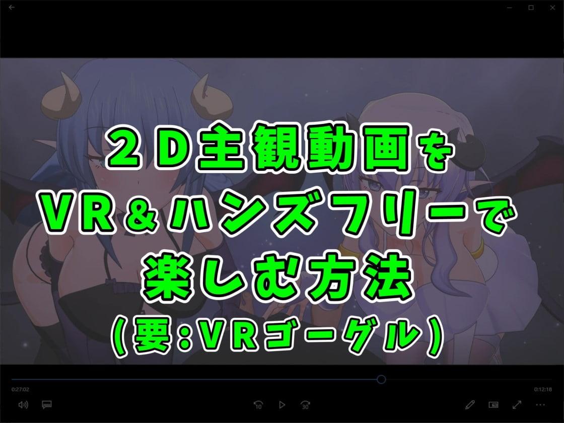 2D主観動画をVR&ハンズフリーで楽しむ方法【要VRゴーグル】