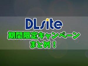 【DLsite】期間限定キャンペーン・セールまとめ【二次元】
