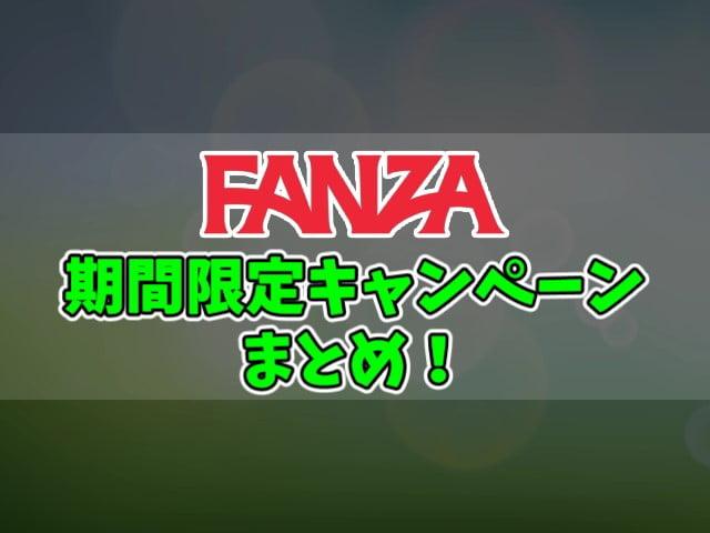 【FANZA】期間限定キャンペーン・セールまとめ【二次元】