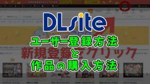 【画像付きで解説】DLsiteのユーザー登録方法と作品購入方法