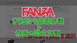 【画像付きで解説】FANZAの会員登録方法と作品購入方法