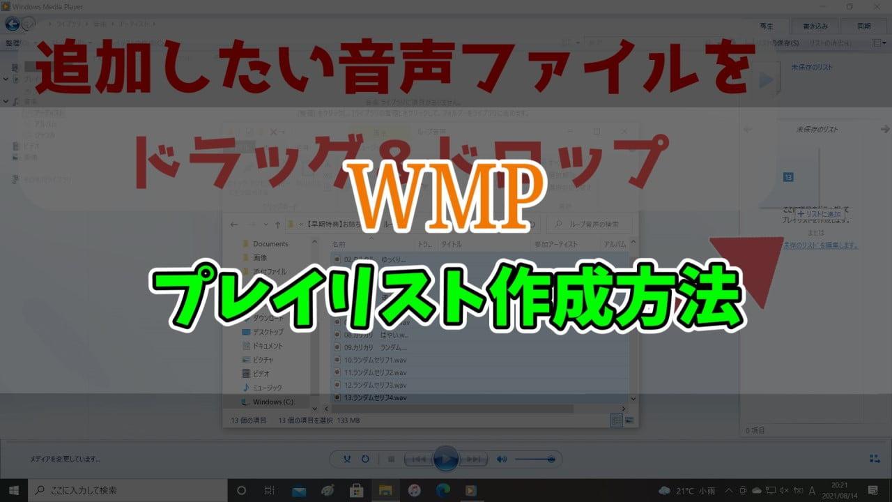 【WMP】ウインドウズメディアプレイヤーのプレイリスト作成方法