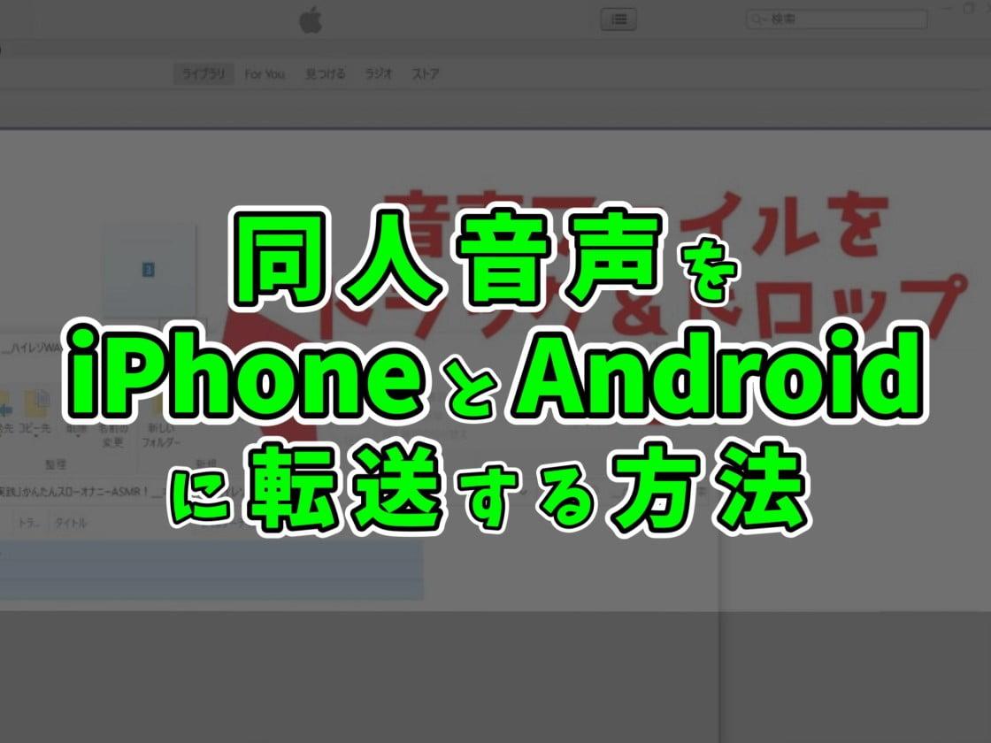 同人音声をiPhoneやAndroidに入れる方法