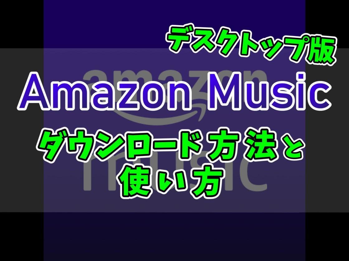 同人音声をハイレゾ音質で再生できるアプリまとめ【iPhone、Android、PC】