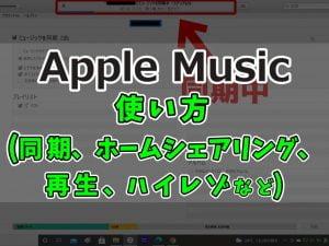 【同人音声×iPhone】Apple Musicの使い方