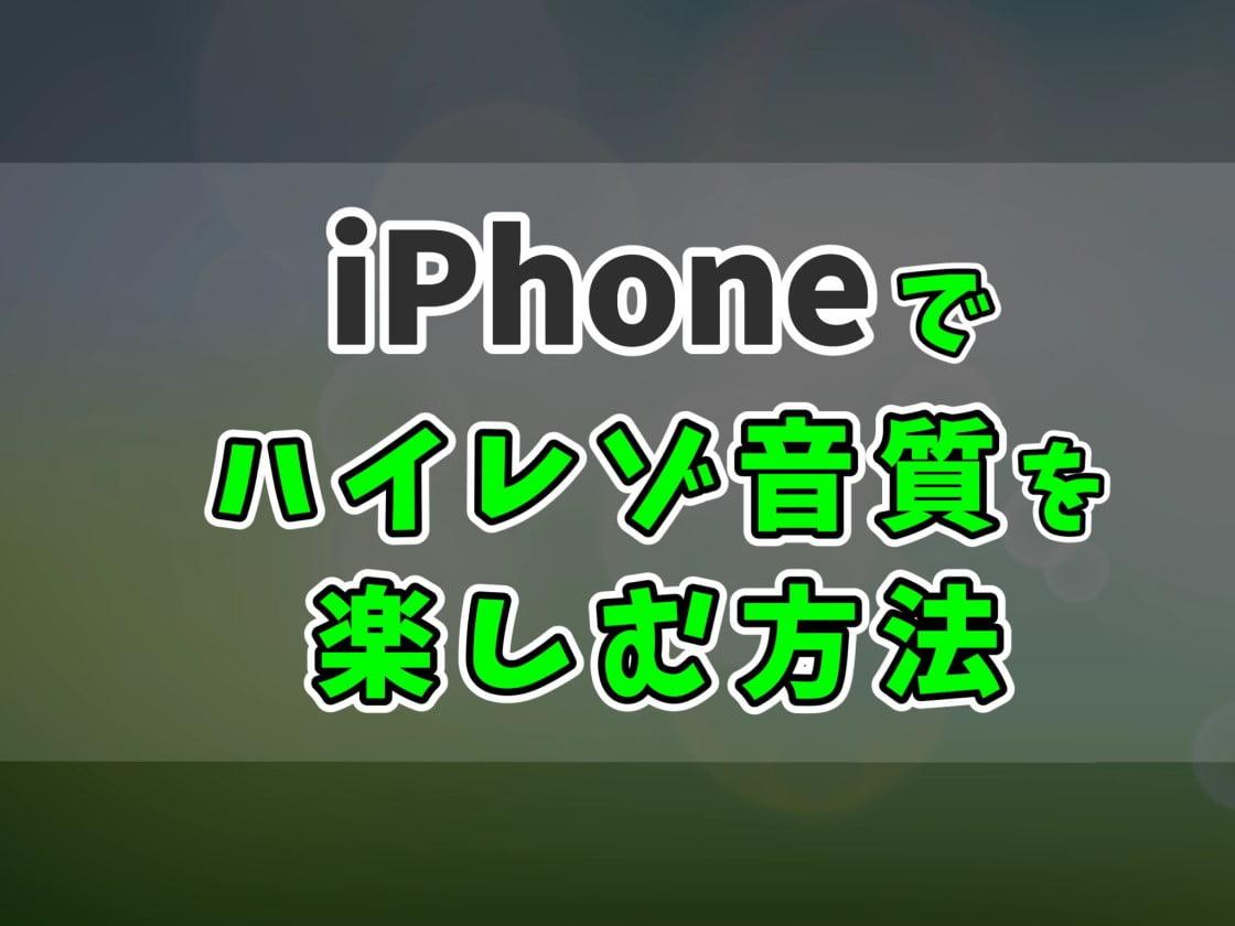 【同人音声】iPhoneでハイレゾ音質を楽しむ方法